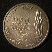 Spain: Madrid and Toledo Synagogues commemoration medal pewter, 1968