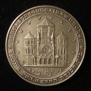 Israel: Munich Synagogue/New Community House silver medal (CM-49), 1972