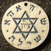 Israel: miniature prayer amulet/token with acronyms of