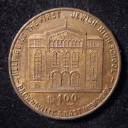 US > New York (Brooklyn): $1 donation token for Jewish high school, 1928; size: 32mm; weight: 11.1g; in BU. Obv.: Yeshiva-styled building w/