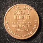 US: privately minted 1 cent token for Roger Merritt, collector, 1979