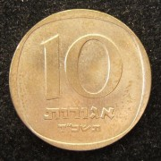 Israel: 10 Agorot 1964 small date variety (with straight