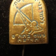 Palestine/Yishuv: 1938 Schools Conference archery competition pin with slogan