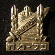 Israel: unit pin of 4th Battalion of