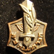 Haganah veteran's pin from the Petach Tikva unit, circa. 1950's; not maker-marked; weight: 3.25g. A two-piece construction incorporating a stylized version of the Hagana emblem set