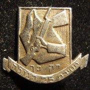 Israel: Irgun/Etzel pin commem. 25th anniv.(?) of 'Diaspora Brigade', 1971(?); not maker-marked; size: 21 x 19mm; weight: 1.45g. Depicts Etzel's emblem on rectangular shaded backgr