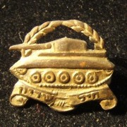 Tunic pin of the IDF armoured corps, circa. 1950's; weight: 0.9g.