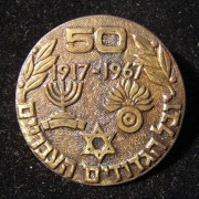 Jubilee pin commemorating 50 years to the creation of the Jewish Battalions in World War I, 1967; size: 26.25mm; weight: 2.2g.