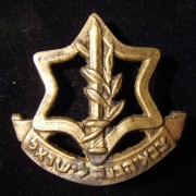 Israel: cast early version of IDF emblem hat badge, circa. 1948-early 1950s; not maker-marked; weight: 12.9g. The badge bears a two-pronged malleable pin backing, and would have be