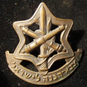 Rare early version of IDF Artillery Corps hat badge, c. 1948-1949