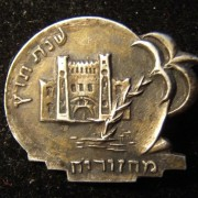 Palestine/Yishuv: Herzliya Hebrew Gymnasium ('Gymnasia Herzliya') 18th student year class pin, 1929-1930; not maker-marked; size: circa. 20 x 17mm; weight: 3.2g. The pin depicts th