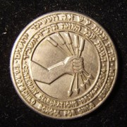 Bilingual Hebrew/English pin commemorating centennary of the Rothschild School for Girls in Jerusalem, 1963-4; size: 25mm; weight: 5.5g. Pin detatched from back.