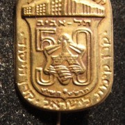 Tel-Aviv 50th anniversary bronze pin, 1959; size: 17.75 x 31.75mm; weight: 0.7g. Depicts municipal emblem at center of shield shaped device who top is made up of new buildings; Heb