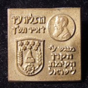 Rectangular pin commemorating Herzliya's declaration as a city, 1960, with the city's coat of arms, image of Theodor Herzl (birth centennary), with Hebrew date 7 of the month of Iy