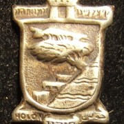 Palestine/Israel: emblem pin of the city of Holon, circa. 1946-1950s; not maker-marked; size: 15.5 x 20.5mm; weight: 1.65g. Holon was founded in 1940, as a union of five existing n
