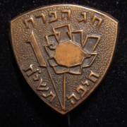 Israel: Participation pin of the 1958