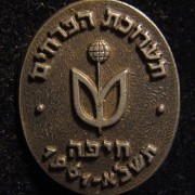 Israel: Participation pin of the [10th] 1961