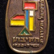 Israel: Colored-metal participation stick-pin of the 1958 Kibbutz Festival and Exhibition, held in Haifa; size: 21 x 35.25mm; weight: 1.55g. The event ran from August to September