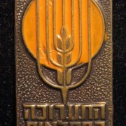 Israel: Colored metal participation stick-pin of the 1959 Agricultural Exhibition held in April in Rishon LeZion; size: 16.25 x 39.5mm; weight: 2.35g.