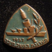 Israel: Colored metal participation pin of the 1957 Arms Expo held in Haifa; size: 25 x 25.25mm; weight: 1.3g. With safety-pin back. The expo was one of the clear signs of jubilati