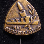 Israel: Uncolored metal participation stick-pin of the 1957 Arms Expo held in Haifa; size: 25.25 x 33.5mm; weight: 1.15g.