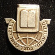 Israel: Participants pin of the International Bible Contest for Youth, circa. 1970's; size: 20.5 x 20.5mm; weight: 1.3g. The competition is held annually as part of the country's I
