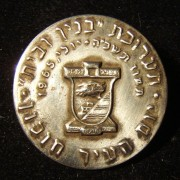 Israel: Participants pin of the 1965