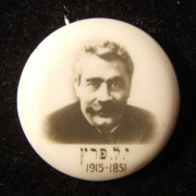 US/Canada(?): Yitzhak Leib Peretz commemorative celluloid pin, circa. 1915-1920s; size: 22.5mm; weight: 1.5g. Depicts Peretz, popularly known as