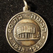 Israel: Habima Theater in Tel Aviv 40th anniversary tallion, 1958; size: 20.5 x 26mm; weight: 3.85g.