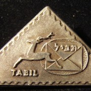 Israel: Participation pin of the 1957