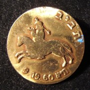 Israel: Participation pin of the 1960