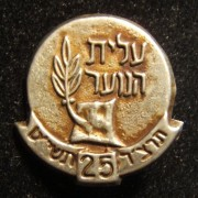 Pin commemorating 25 years to the inception of the Youth Aliya emigration organization to bring Jewish youth to Palestine before the outbreak of World War II, 1959; size: 22 x 22.5