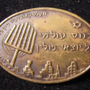 Participants pin of the World Assembly of Jews of Polish Origin, circa. 1950's-60's, in Hebrew and Yiddish; size: 28 x 19.75mm; weight: 2.8g.