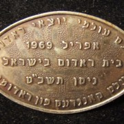 Participants pin of the World Assembly of Jews from Radom, April 1969, held at