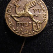 Palestine/Yishuv: commemorative pin of the 1934 Levant Fair in Tel Aviv; not maker-marked; size: 21.5 x 34mm; weight: 0.85g. The pin bears the Levant Fairs' emblem of the flying ca