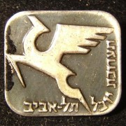 Israel: Participation pin of the 1959 Tel Aviv Jubilee Exhibition held within the International Fair; size: 20.5 x 18.5mm; weight: 3.9g. Safety-pin back.