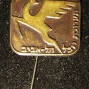 Israel: Participation stick-pin of the 1959 Tel Aviv Jubilee Exhibition held within the International Fair; size: 19.5 x 31mm; weight: 1.1g.