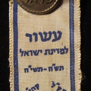 Israel: Pin commemorating Israel's 10th Anniversary with ribbon reading