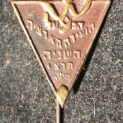 Palestine/Yishuv: participant's pin from the 2nd National Conference of the Hapoel sports association, in Haifa, 1926-27; not maker-marked; size: 17 x 30.5mm; weight: 1.65g. The de