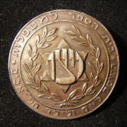 Palestine/Yishuv: member's pin of the WIZO