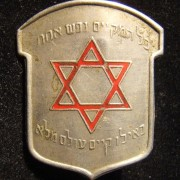 Palestine/Yishuv: Red Star of David ('Magen David Adom') first-aid society medic's hat badge, circa. 1930's-40's; not maker-marked; size: 27.75 x 33.75mm; weight: 3.85g. The front