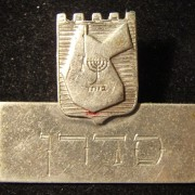 Israel: steward's emblem pin of Betar with the actual organization's emblem connected to a plate with the word