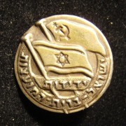 Israel: pin of the Israeli-Soviet Union Friendship Society, circa. 1950's; size: 20.25mm; weight: 1.25g.