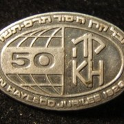 Keren HaYesod 50th anniversary bi-lingual silver commemorative pin, 1970; size: 18.5 x 12.25mm; weight: 2g.