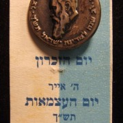 Israel: Theodore Herzl birth centennary / Israel 12th Anniversary silver pin & ribbon, 1960; not maker-marked; size - pin: 19x41mm, ribbon: 27.75x71.5mm. Issued on Independence Day