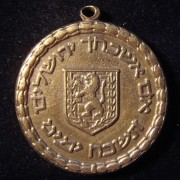 Israel: Jerusalem tallion, c. 1950s-60's; not maker-marked (possibly Pal-Bell); size: 37.5 x 42mm; weight: 32.65g. Obv. Leg.