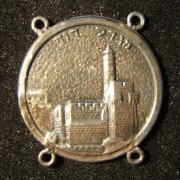 Israel: silver medallion of the Tower of David, c. 1950's-60's; size: 26x32mm; weight: 4.25g. A typical image from post-Independence/ pre-Unification Israel.