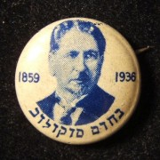 US: Nahum Sokolow memorial celluloid pin, c. 1935; by Green Duck Co.; size: 17.5mm; weight: 0.95g. With Sokolow's name in Hebrew below his image & dates of birth and death on eithe
