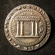 Israel: 1953 Israeli Numismatic Convention in Jerusalem pin; not maker-marked; size: 26.75mm; weight: 7.9g. Hebrew legend around edge & image of tetradrachm ('Sela') coin depicting