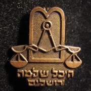 Israel: Chief Rabbinate